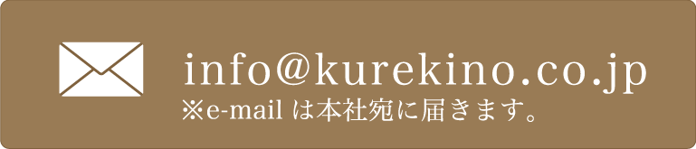 info@kurekino.co.jp