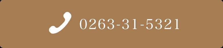 0263-31-5321